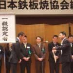 日本鉄板焼協会 総会