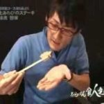 食人連鎖(播州美食グルメのシェフ数珠繋ぎ!)